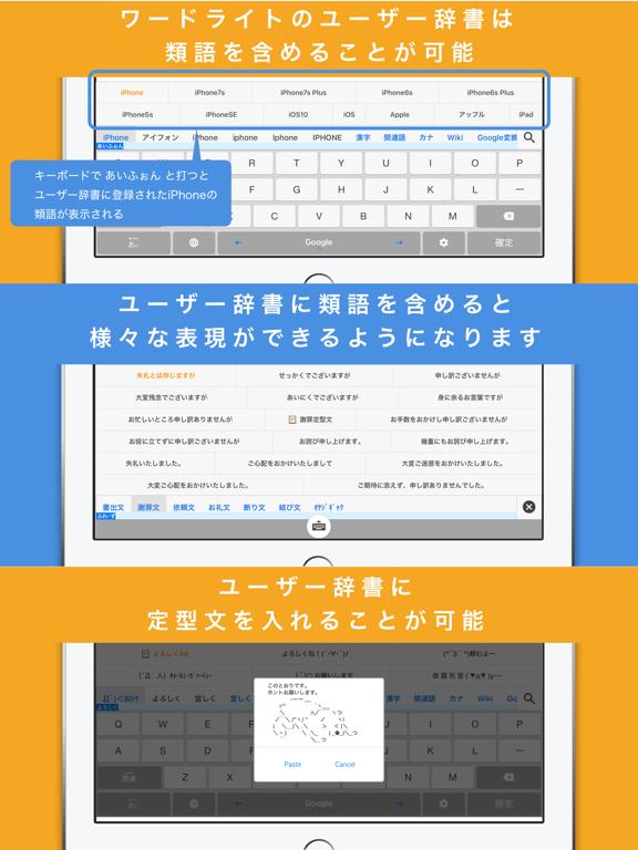 ワードライト - 日本語・類語キーボードのおすすめ画像5