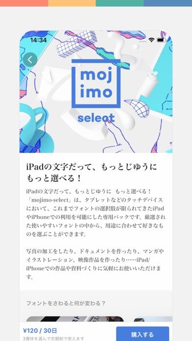 mojimo - プロ仕様の日本語フォントのおすすめ画像5