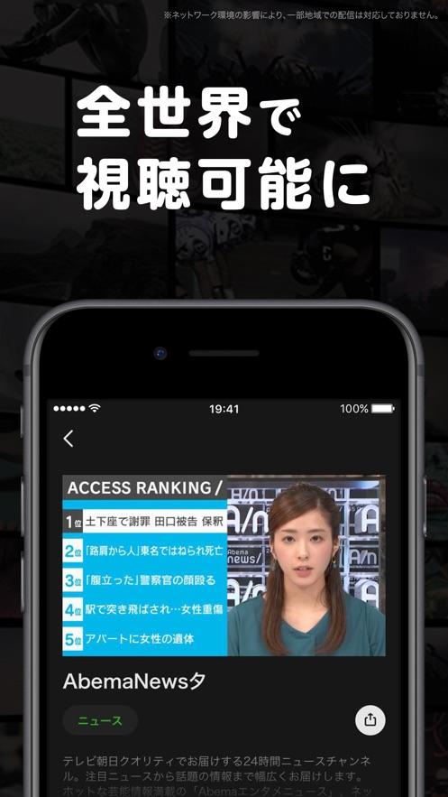 AbemaTV アベマティーヴィー App 截图