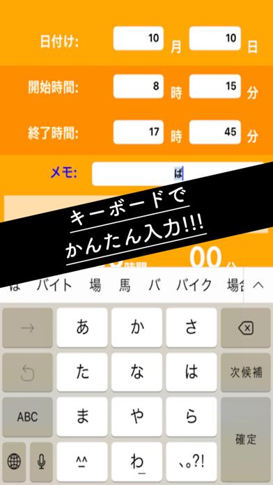 経過時間計算 ~ タイムカード けいさんき ~のおすすめ画像2