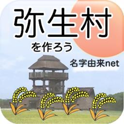 弥生村を作ろう!稲刈りで全国統一