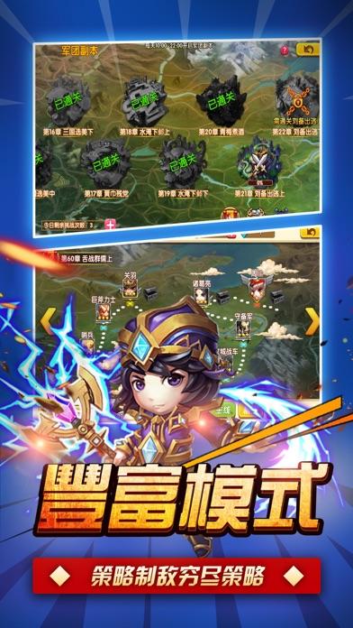 Screenshot for 三国保卫战–卡牌策略巨作 in China App Store