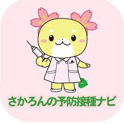 坂戸市子育て応援アプリ さかろんの予防接種ナビ