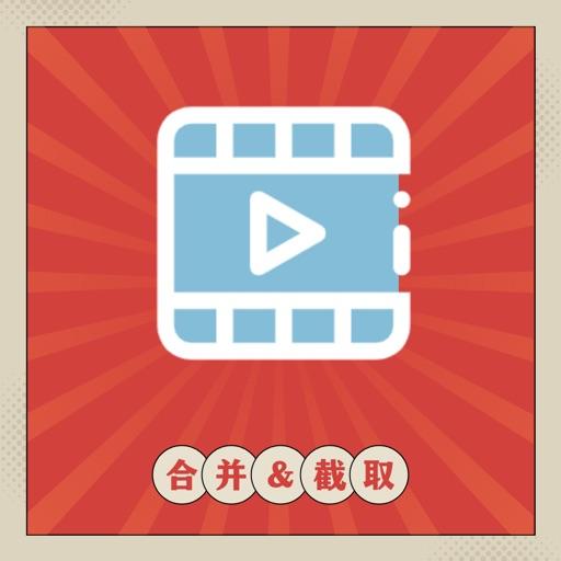 视频达人-合并&截取