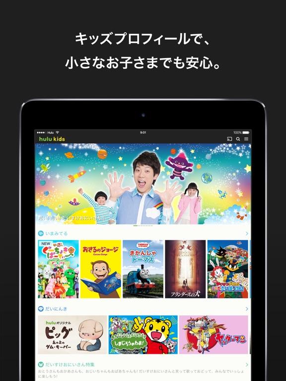 Hulu / フールーのおすすめ画像4
