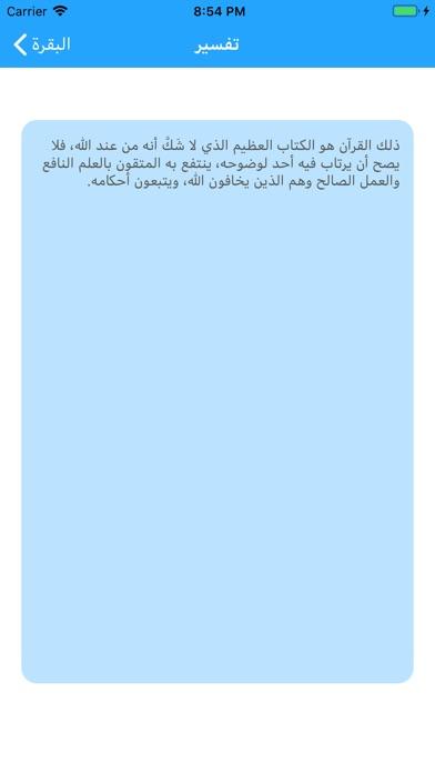 تفسير القرآن الكريم بدون نت screenshot 4