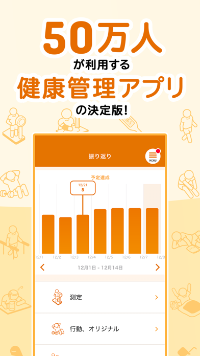 健康手帖 -お薬手帳&病院検索- ScreenShot4