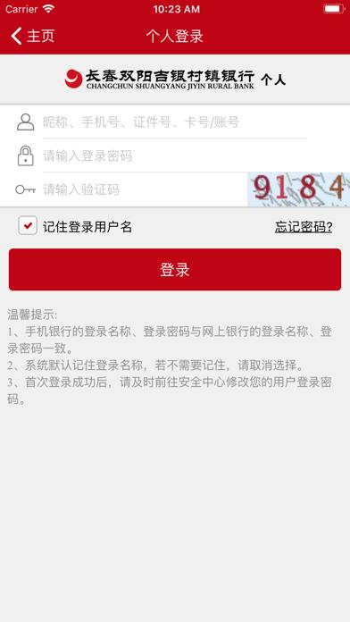 双阳村镇银行-3