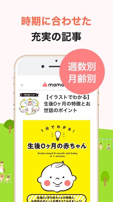 ママリ- ママ向けQ&Aアプリスクリーンショット