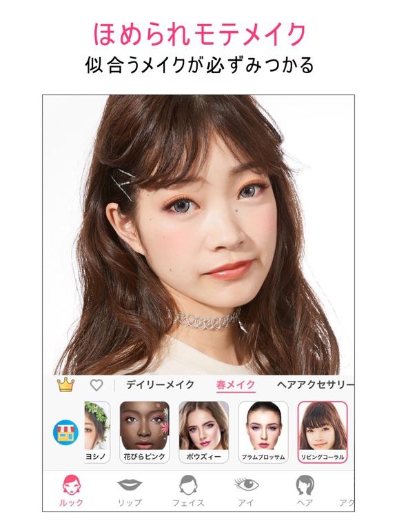 YouCam メイク -化粧なしで盛れるメイク・ヘアカラーのおすすめ画像8