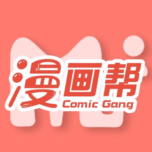 漫畫幫 · Comic Helper 看漫畫動漫