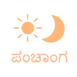 Kannada Calendar and Utilities