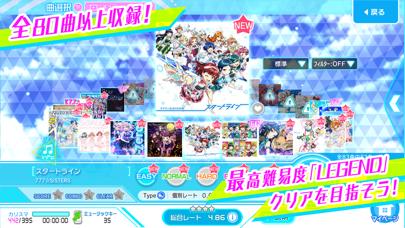 Tokyo 7th シスターズ ScreenShot3