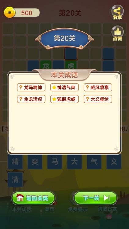成语填字接龙闯关 - 成语游戏大全合集 screenshot-5