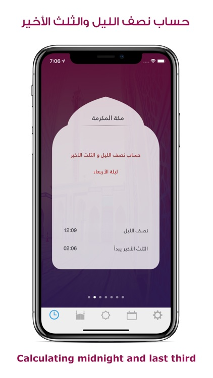 مؤذني - Moadeni: Prayer Times screenshot-5