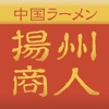 揚州商人グルメ会員 公式アプリ