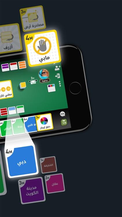 جواكر: بلوت ,طرنيب ,هاند وأكثر screenshot-7