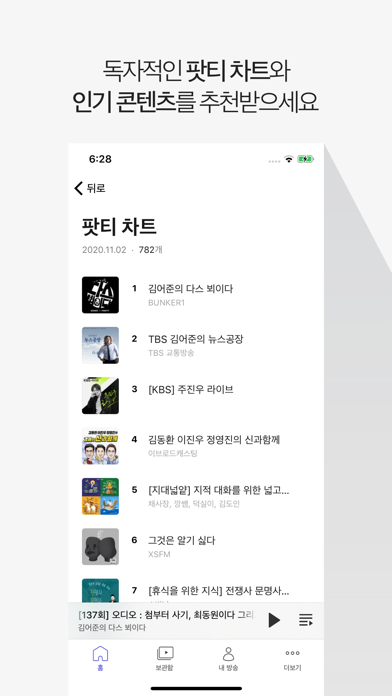 cancel 팟티 - PODTY Android 용