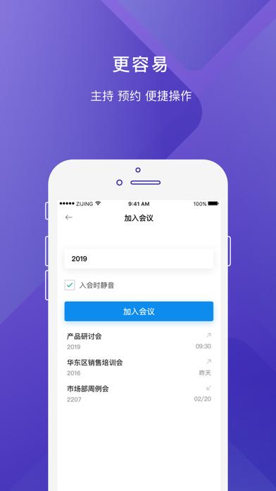 紫荆云ZijingCloud屏幕截图3