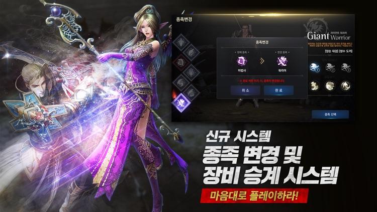 로한M screenshot-3