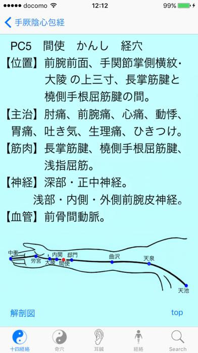 ツボマニュアルのおすすめ画像2