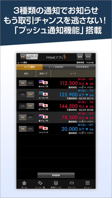 PRIMEアプリS ScreenShot2