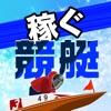 競艇予想で稼ぐ!競艇予想の情報アプリ - iPadアプリ