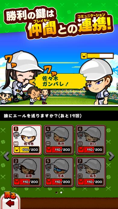 ぼくらの甲子園!ポケット 高校野球ゲームのおすすめ画像4