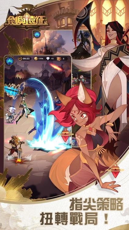 劍與遠征 screenshot-3