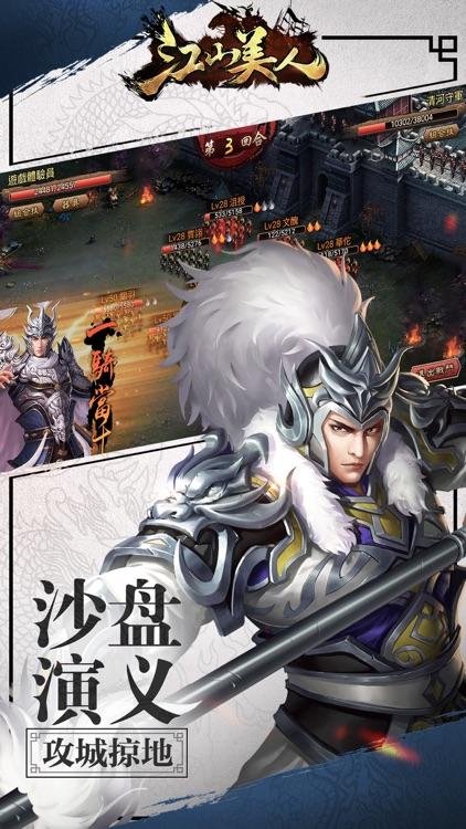 三国x江山美人 - 2019三国策略游戏! screenshot-3