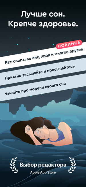‎Sleep Cycle - Sleep Tracker Screenshot
