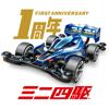 ミニ四駆 超速グランプリ-BANDAI NAMCO Entertainment Inc.