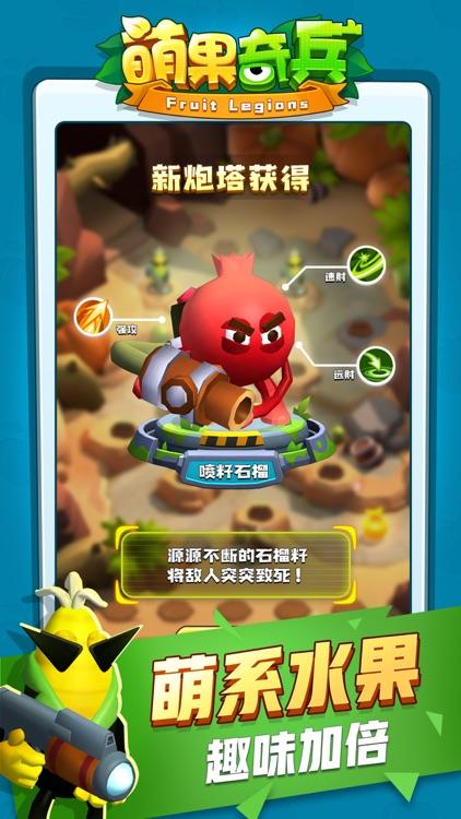 萌果奇兵 screenshot-1