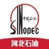 油惠通-中国石化河北石油分公司