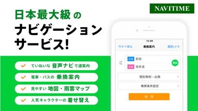 NAVITIME(ナビタイム) ScreenShot6