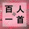 小倉百人一首(無料版)
