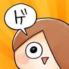 ゆる~いゲゲゲの鬼太郎 妖怪ドタバタ大戦争 - iPhoneアプリ