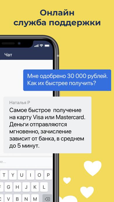 Pay P.S. Займы онлайн на картуСкриншоты 3