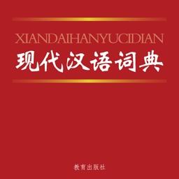 现代汉语词典最新版!