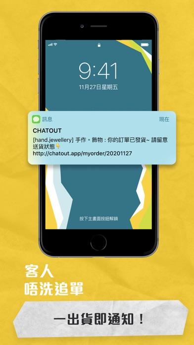 Chatout – 社交媒體收款工具屏幕截图5