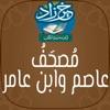 مصحف عاصم وابن عامر: خيرُ زَاد