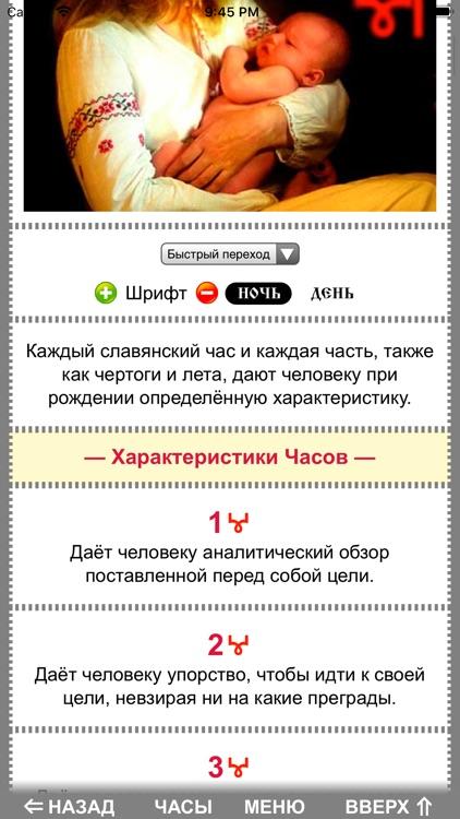 Славяно-Арийский Календарь screenshot-6