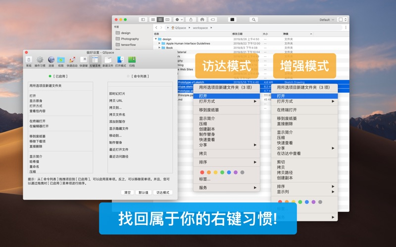 QSpace - 高效的文件管理器