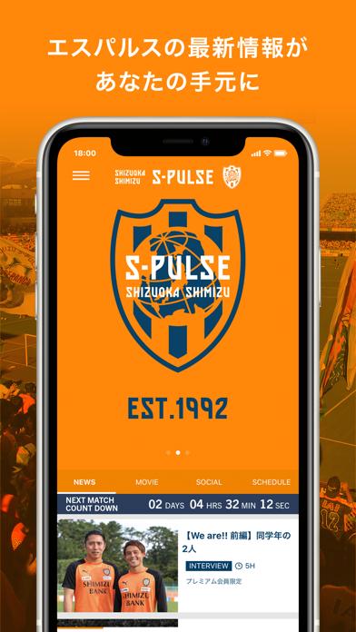 清水エスパルス公式アプリ/S-PULSE APPのおすすめ画像2