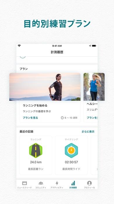 adidas Running ランニング&ウォーキング ScreenShot6