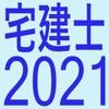 宅建士2021 - iPhoneアプリ