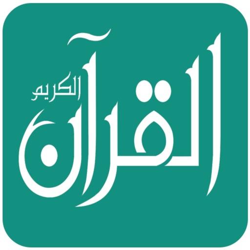 Quran Kareem with Translation