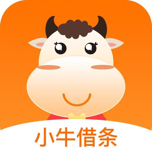 小牛借条-网上借钱借款的电子借条凭证软件