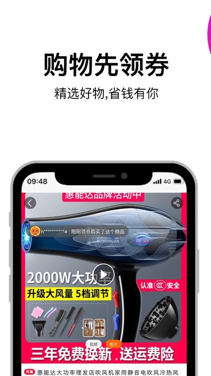 小融猫-购物领优惠券返利省钱app screenshot-4
