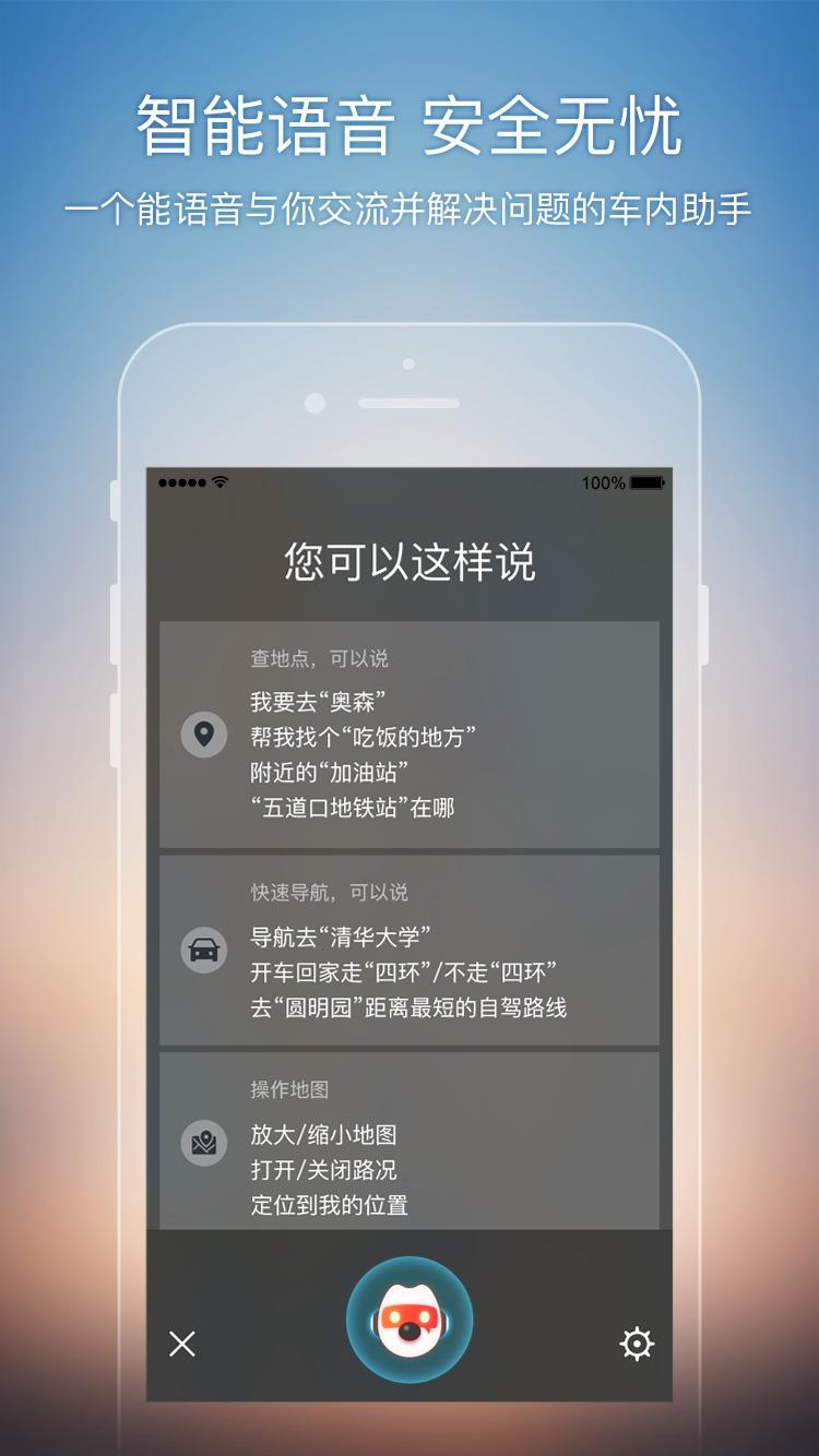 搜狗地图-专业地图,精准导航 Screenshot